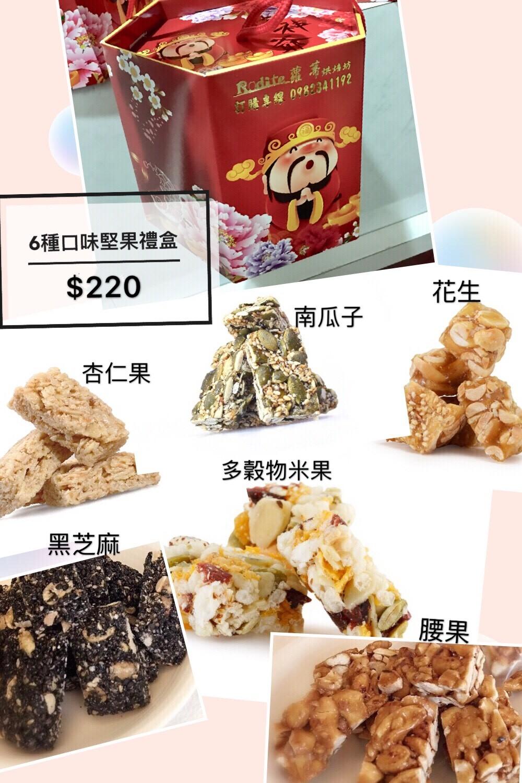 【蘿蒂烘焙坊】純手作綜合堅果酥直購價250元