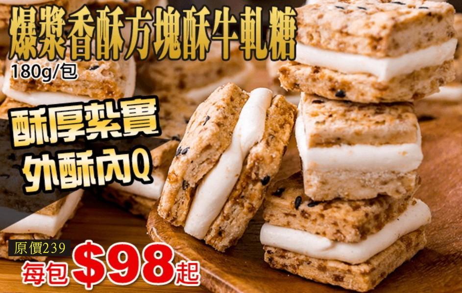 【蘿蒂烘焙坊】爆漿牛軋糖方塊一口酥 (低糖/低熱量)/8包免運組(即日滿20包送1包呦)(可備註加購手提紙袋2元)