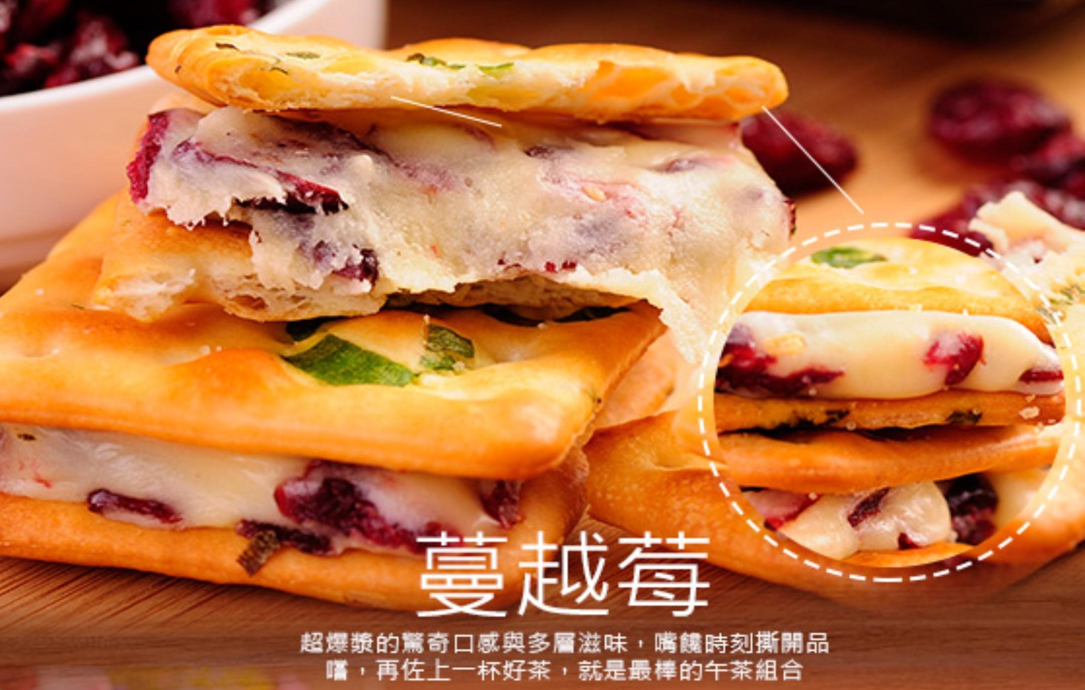 【蘿蒂烘焙坊】爆漿香酥厚實牛軋糖蔓越莓夾心餅(低糖/低熱量)/  12包以上  免運組(可備註加購手提紙袋2元)