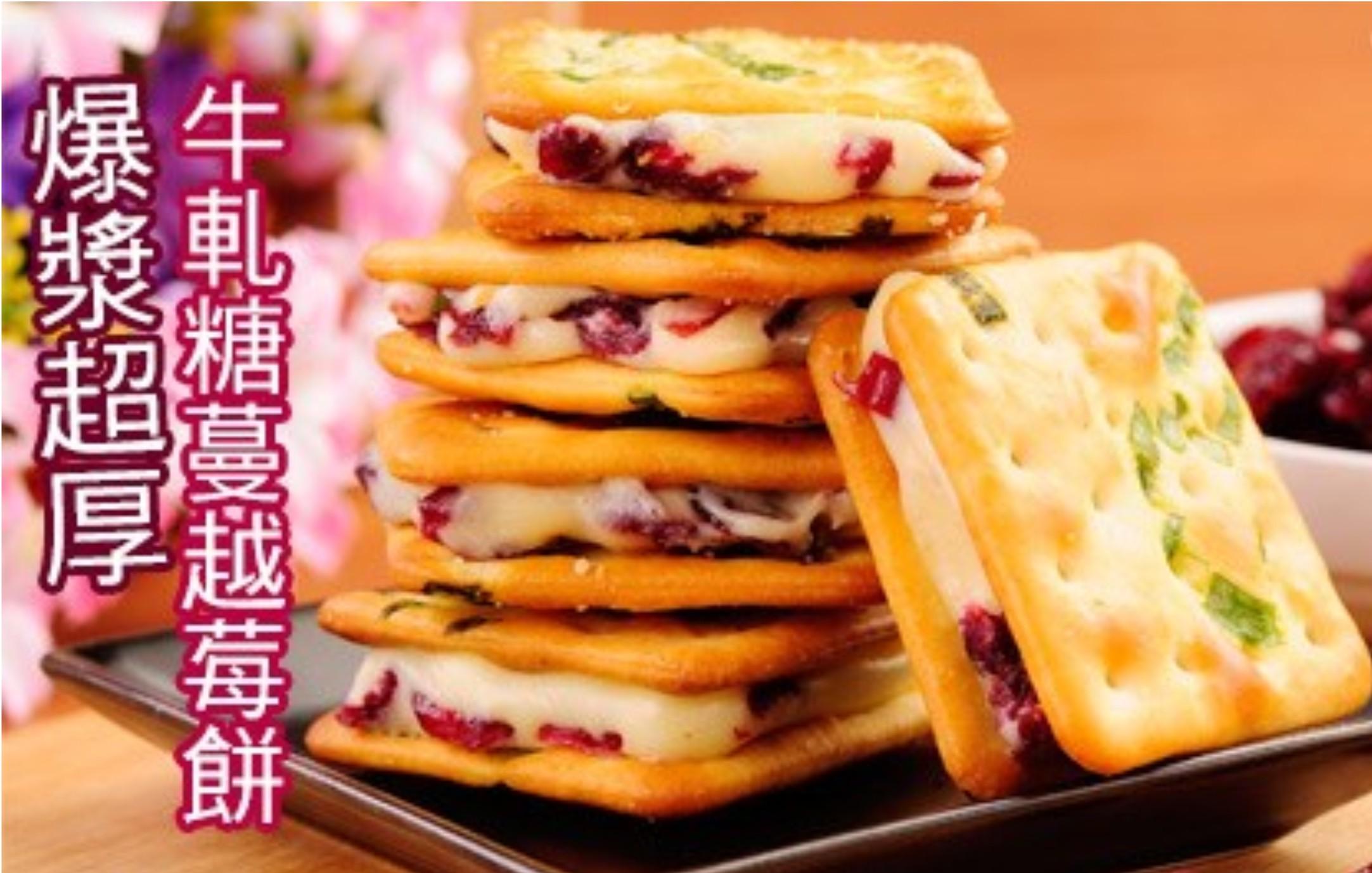 【蘿蒂烘焙坊】爆漿香酥厚實牛軋糖蔓越莓夾心餅(低糖/低熱量)(可備註加購手提紙袋2元)