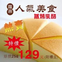 【蘿蒂烘焙坊】~輕食主義~蒸烤乳酪蛋糕試吃價129元起免運組