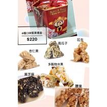 【蘿蒂烘焙坊】純手作綜合堅果酥直購價220元