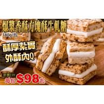 【蘿蒂烘焙坊】爆漿牛軋糖方塊一口酥 (低糖/低熱量)/8包免運組(即日滿15包送1包呦)(可備註加購手提紙袋2元)