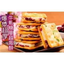 【蘿蒂烘焙坊】爆漿香酥厚實牛軋糖蔓越莓夾心餅(低糖/低熱量)(可備註加購手提紙袋2元)(任選20贈1)