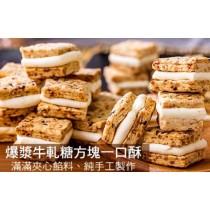 【蘿蒂烘焙坊】爆漿牛軋糖方塊一口酥 (低糖/低熱量)/15包免運組(即日滿20包送1包呦)(可備註加購手提紙袋5元)