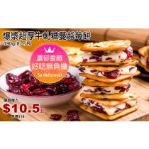 【蘿蒂烘焙坊】爆漿香酥厚實牛軋夾心餅or爆漿蔓越莓夾心餅(低糖/低熱量)/8包免運組(可備註加購手提紙袋2元)